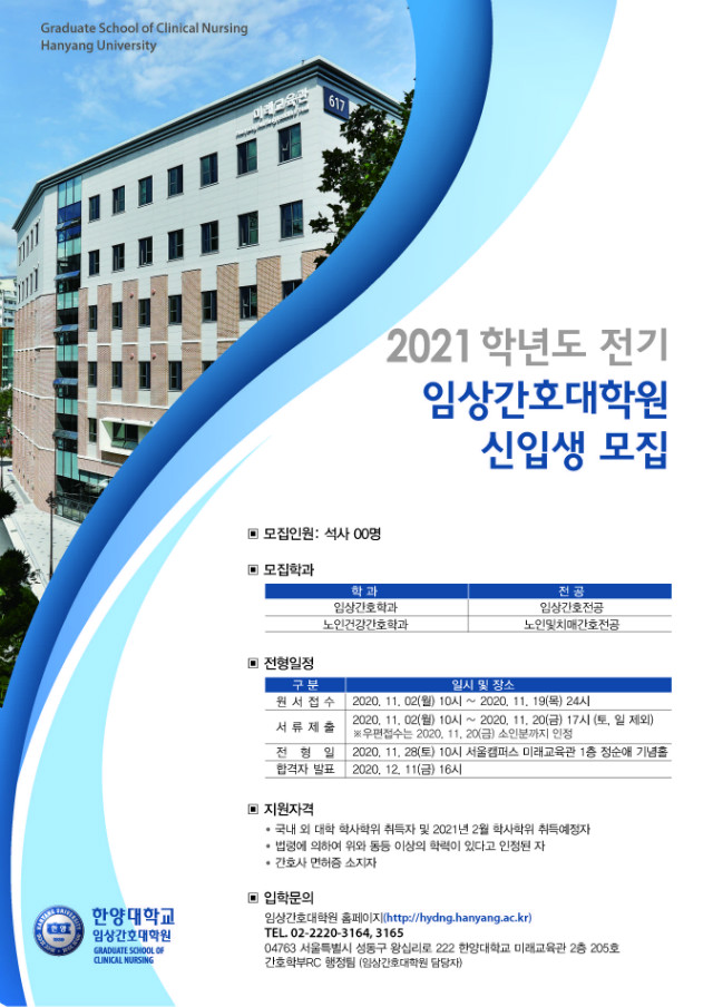 2021학년도 전기 임상간호대학원 신입생 모집 안내.jpg