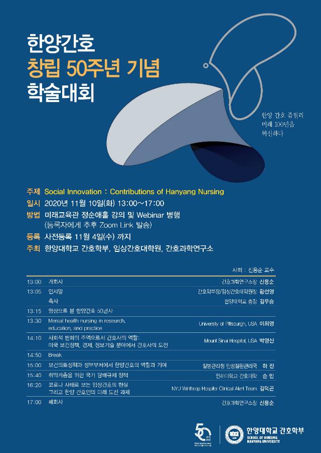 한양간호 창립 50주년 기념 학술대회 이메일용.jpg