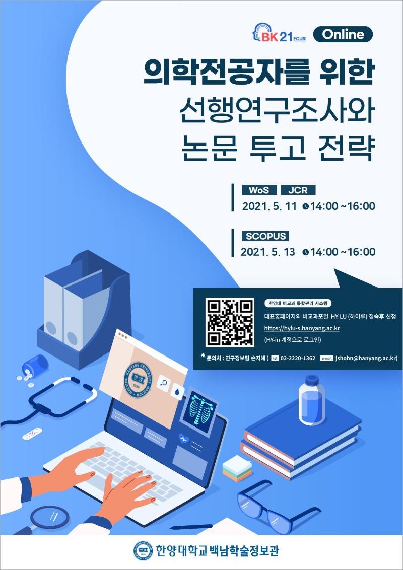 의학전공자_포스터_Image.jpg