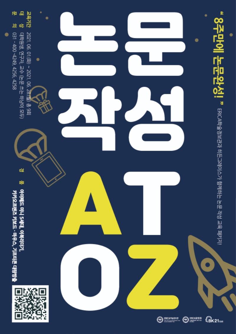 8주만에 논문완성 논문작성 A to Z 포스터(1면).jpg